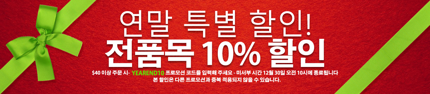 iherb korea year end sale